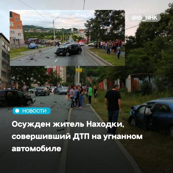 Находкинский городской суд вынес приговор местному...