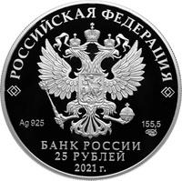 31 марта 2021 года Банк России выпускает в обращение памятные монеты «60-летие первого полета