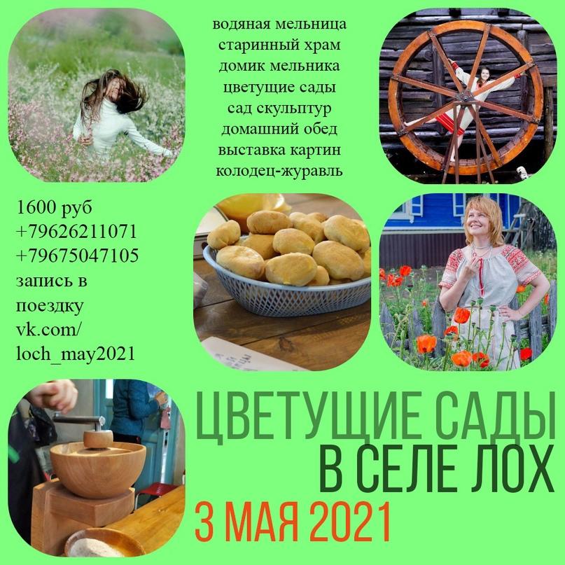 Экскурсия в село Лох 3 мая
