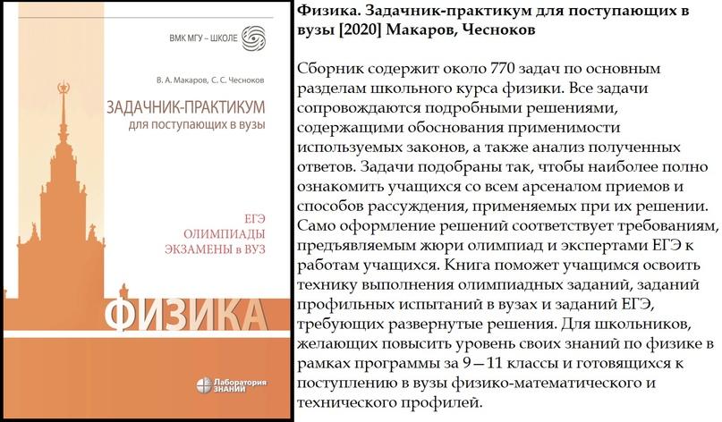 Физика. Задачник-практикум для поступающих в вузы [2020] Макаров, Чесноков