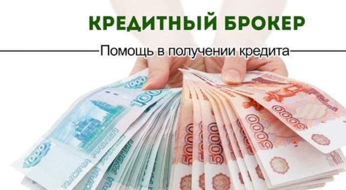Услуги кредитного брокера в получении кредита в Санкт-Петербурге