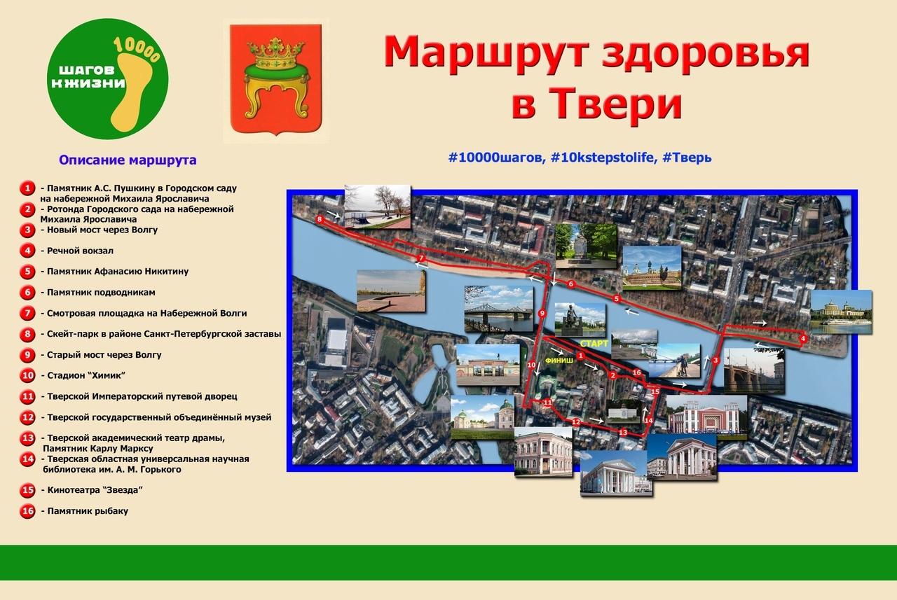 Жители Тверской области пройдут «10 тысяч шагов к жизни»