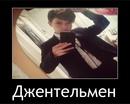 Лебедев Максим | Енакиево | 8