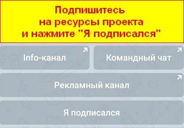 Пошаговая инструкция как начать работать в боте Status 7.0, изображение №3