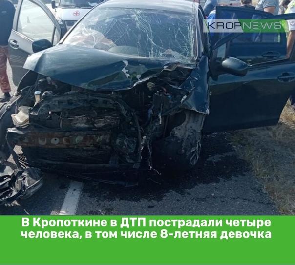В Кропоткине в ДТП пострадали четыре человека, в т...