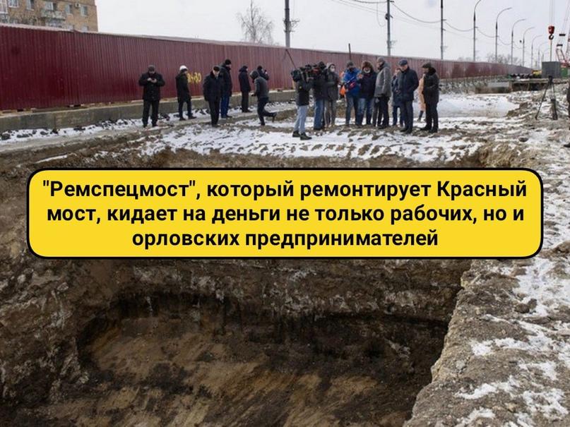 """""""Ремспецмост"""", который ремонтирует Красный мост, кидает на деньги не только рабо..."""