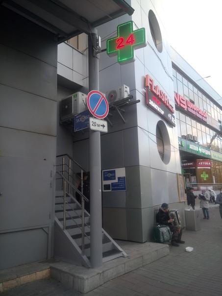 Знак стоянка запрещена зона действия 20 метров. На...