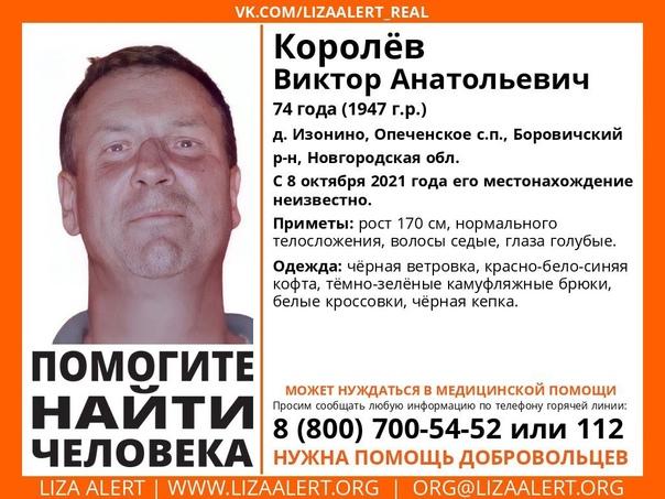Внимание! #Пропал человек! #Королев Виктор Анатоль...