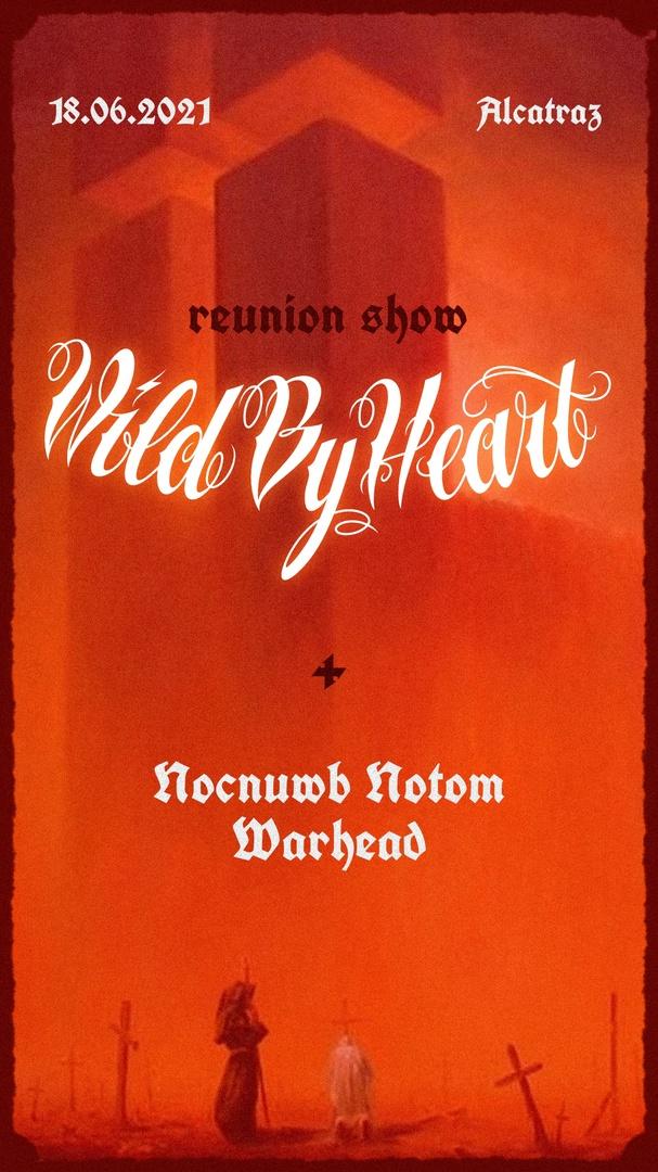 Афиша Нижний Новгород Wild By Heart Reunion / Alcatraz / 18 июня