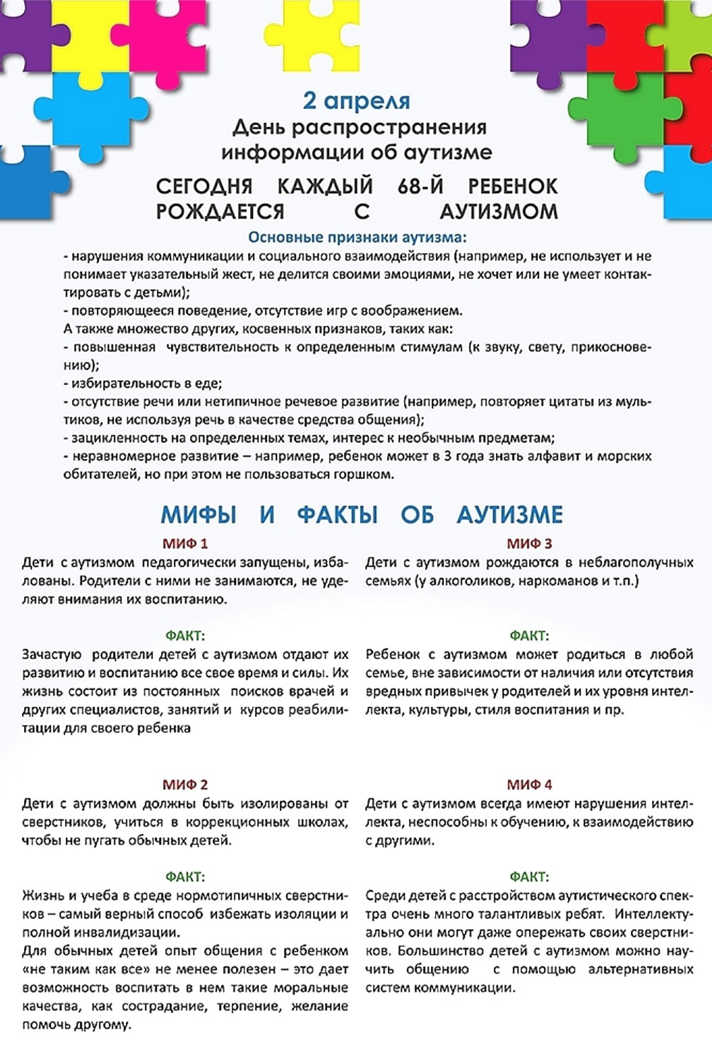 Аутизм
