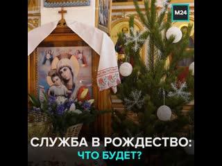 В ХХС на рождественское богослужение пустят по приглашениям. Какие правила в других храмах  Москва 24