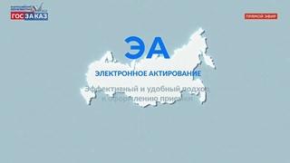 Презентация новаций ЕИС в сфере закупок на XVI Всероссийском Форуме-выставке «ГОСЗАКАЗ».