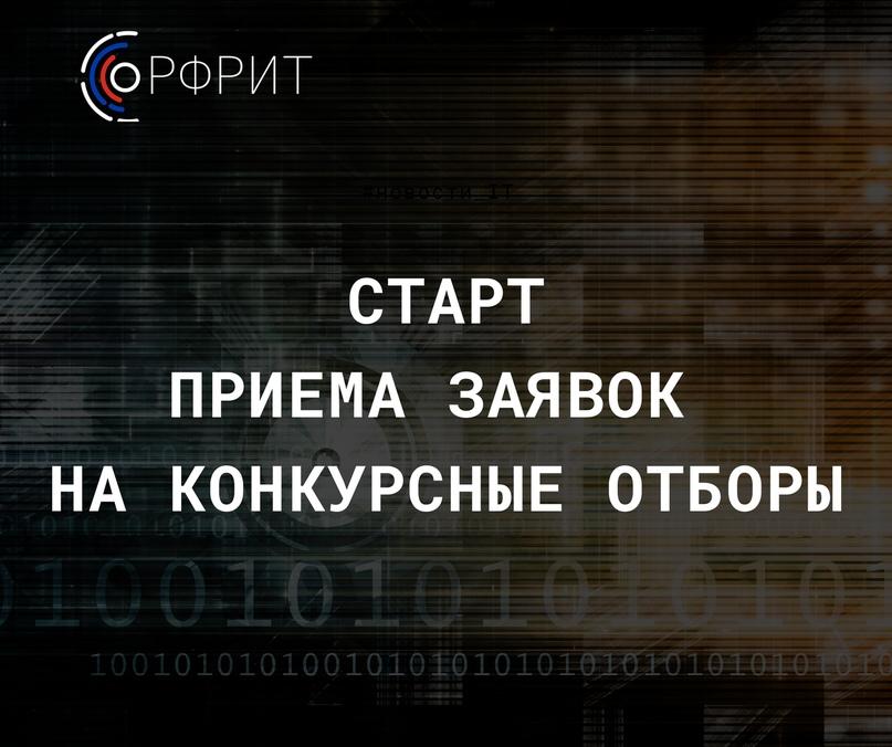 До 300 млн рублей могут получить российские предприятия на разработку и внедрение отечественного ПО