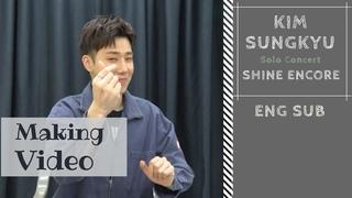 [ENG SUB] SHINE ENCORE - Kim Sunggyu solo concert (Making)
