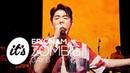 에릭남 Eric Nam 의 좀비 Zombie 데이식스 Day6 가 감탄한 감미로운 커버곡│Zombie 데이식스 Day6