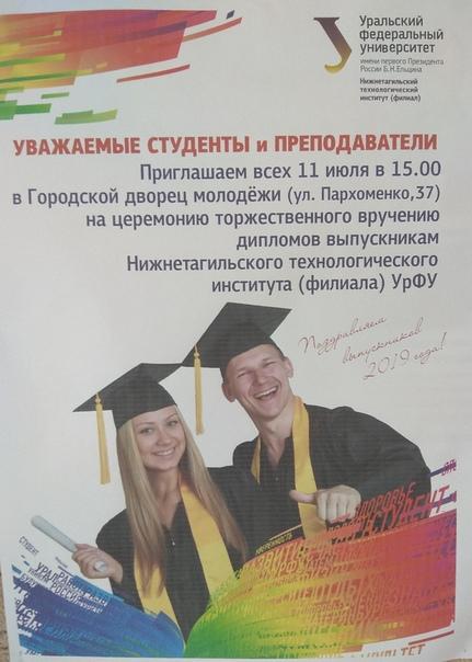 Поздравление от первокурсников выпускникам колледжа