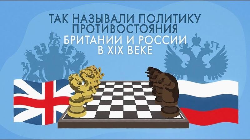 Россия и большая игра
