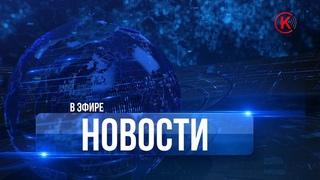 Свой Канал г.Краснодон. Новости.  6 июля 2020