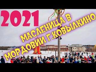 Масленица в Мордовии/ г.Ковылкино/ концерт 2021