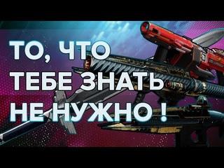 Destiny 2 Beyond light: ТО, ЧТО ТЕБЕ ЗНАТЬ НЕ НУЖНО !