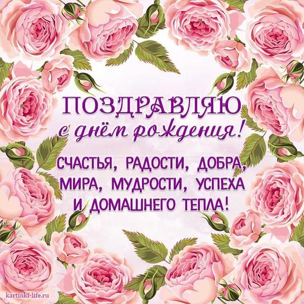Самое теплое поздравление с днем рождения женщине