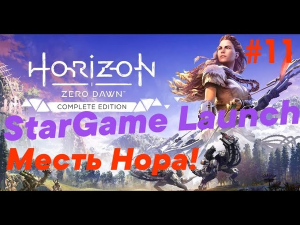 Месть Нора ►Horizon Zero Dawn Complete Edition ► 16 11 Прохождение на ПК