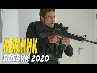 Русский боевик 2020 только он устроит такую бойню- МЯСНИК @Русские боевики 2020 новинки 1080P