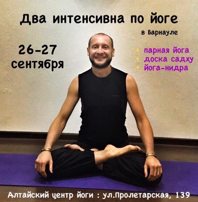 Афиша Барнаул Два интенсива по йоге