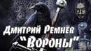 Дмитрий Ремнёв Вороны