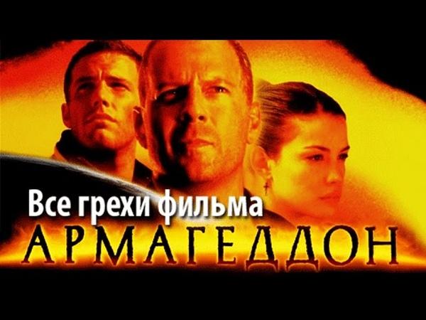 Все грехи фильма 'Армагеддон ' смотреть онлайн без регистрации