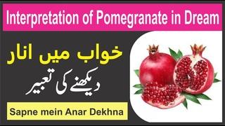 Interpretation of Pomegranate in Dream Munajat || Khwab mein Anar Dekhna || خواب میں انار دیکھنا