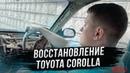 Восстановление/Toyota Corolla/Реставрация/Второй шанс на жизнь