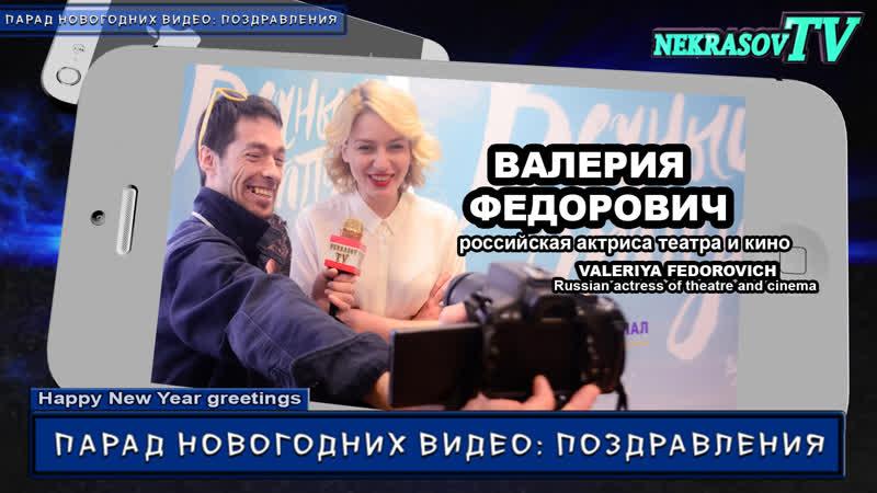 шоу NEKRASOV TV Новогодние видео поздравления Валерия Федорович
