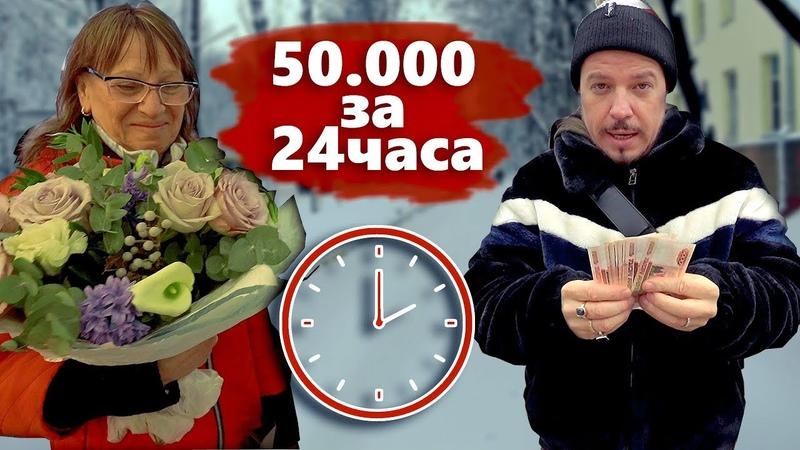 Что купит бабушка на 50 000 рублей за 24 часа в магазине Благотворительность