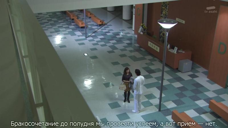 2011   Блестящий врач 1 сезон   DOCTORS Saikyou no Meii - 08 08 Субтитры