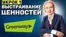 GreenWay урок 1. Правильное выстраивание ценностей. МЛМ бизнес с Еленой Полянской.