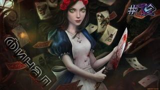 Alice: Madness Returns #32 Финал битва с кошмаром