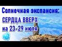 🔹Солнечная экспансия Сердца Вверх на 23-29 июля