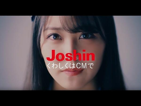 200430 Joshin新CMキャラクター「NMB48デビュー♪」白間美瑠 Ver