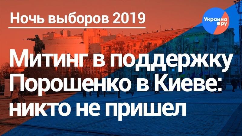 Никто не пришел поддержать Порошенко митинг БПП в Киеве