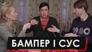 Бампер и Сус — про выборы президента Украины