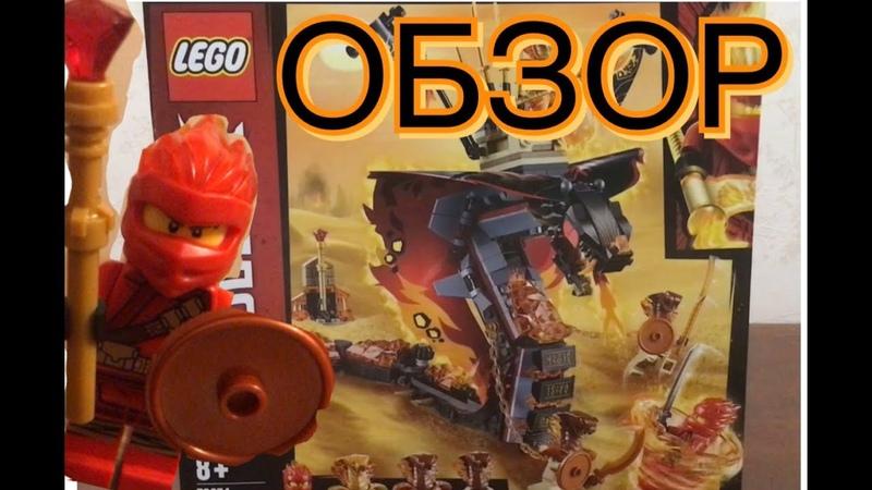 Обзор на набор LEGO NINJAGO Огненный кинжал 🔥