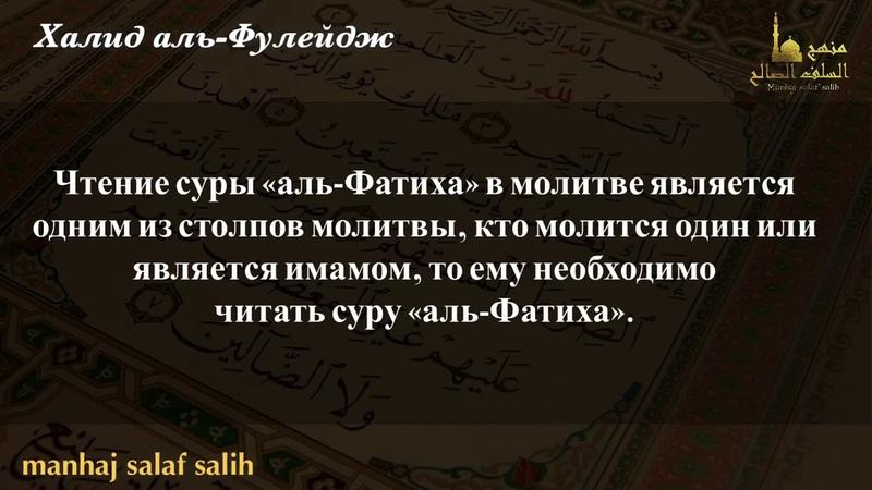 Шейх Халид аль Фулейдж положение чтение суры аль Фатиха в молитве