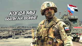 Russian Military In Syria - When We Were At War