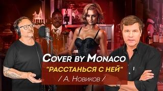 COVER by MONACO: «РАССТАНЬСЯ С НЕЙ» / А.Новиков /