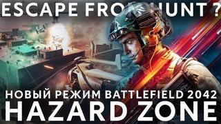 РЕЖИМ HAZARD ZONE В BATTLEFIELD 2042 - О ТАКОМ ДАЖЕ И НЕ МЕЧТАЛИ !