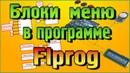 Flprog Блоки МЕНЮ на часах реального времени Что такое переменные