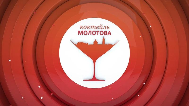 Утро на РБК-Пермь. «Коктейль Молотова» 07.04.20