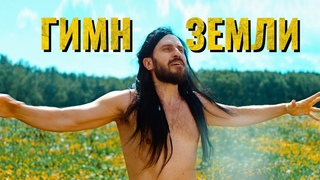 KENT_AVR  - Гимн Земли (Премьера клипа 2020)