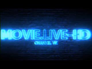 Кино.Live-HD